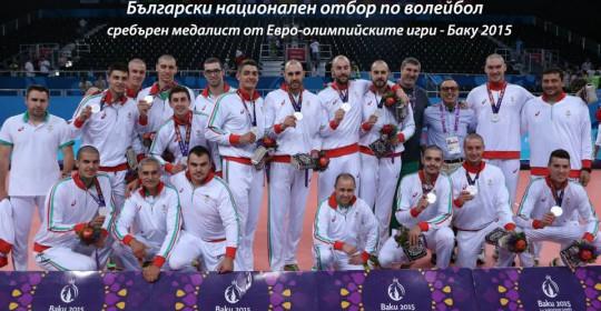 Евроолимпийски отбор по волейбол - сребърен медалист